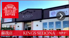 KINGS SEDONA(蘇我店)